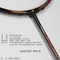第三局 MASTIFF獒系列