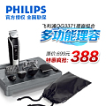 Philips/飞利浦 QG3371/16