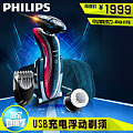 Philips/飞利浦 RQ1175/30