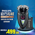 Philips/飞利浦 HQ6076
