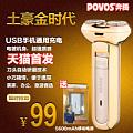 Povos/奔腾 PQ3800S